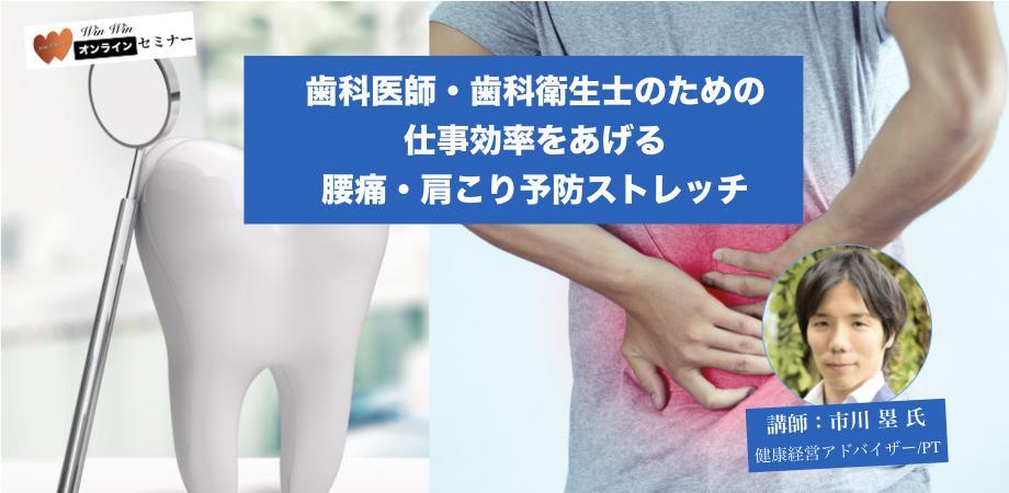 新作発売:【動画】歯科医師・歯科衛生士のための『仕事効率をあげる腰痛・肩こり予防ストレッチ』