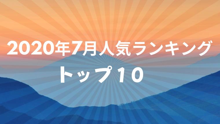 2020年7月人気ランキング発表!
