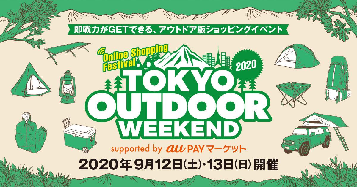 TOKYO OUTDOOR WEEKEND 2020 に出展します