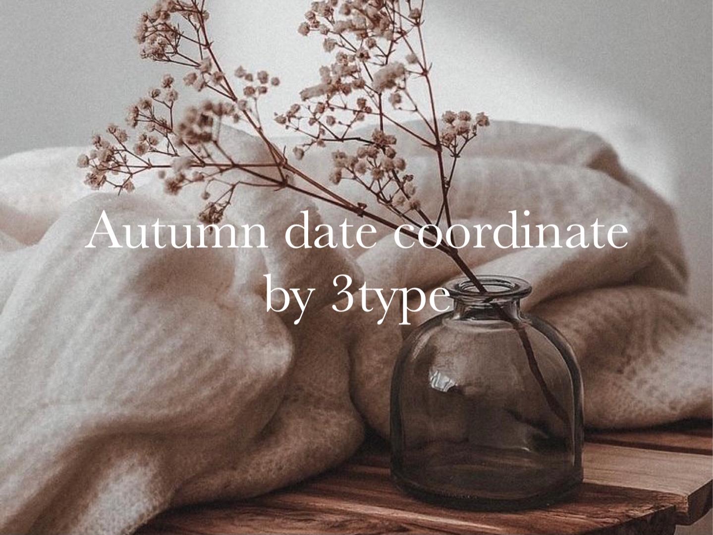 【骨格別】秋の彼ウケデートコーデ♡