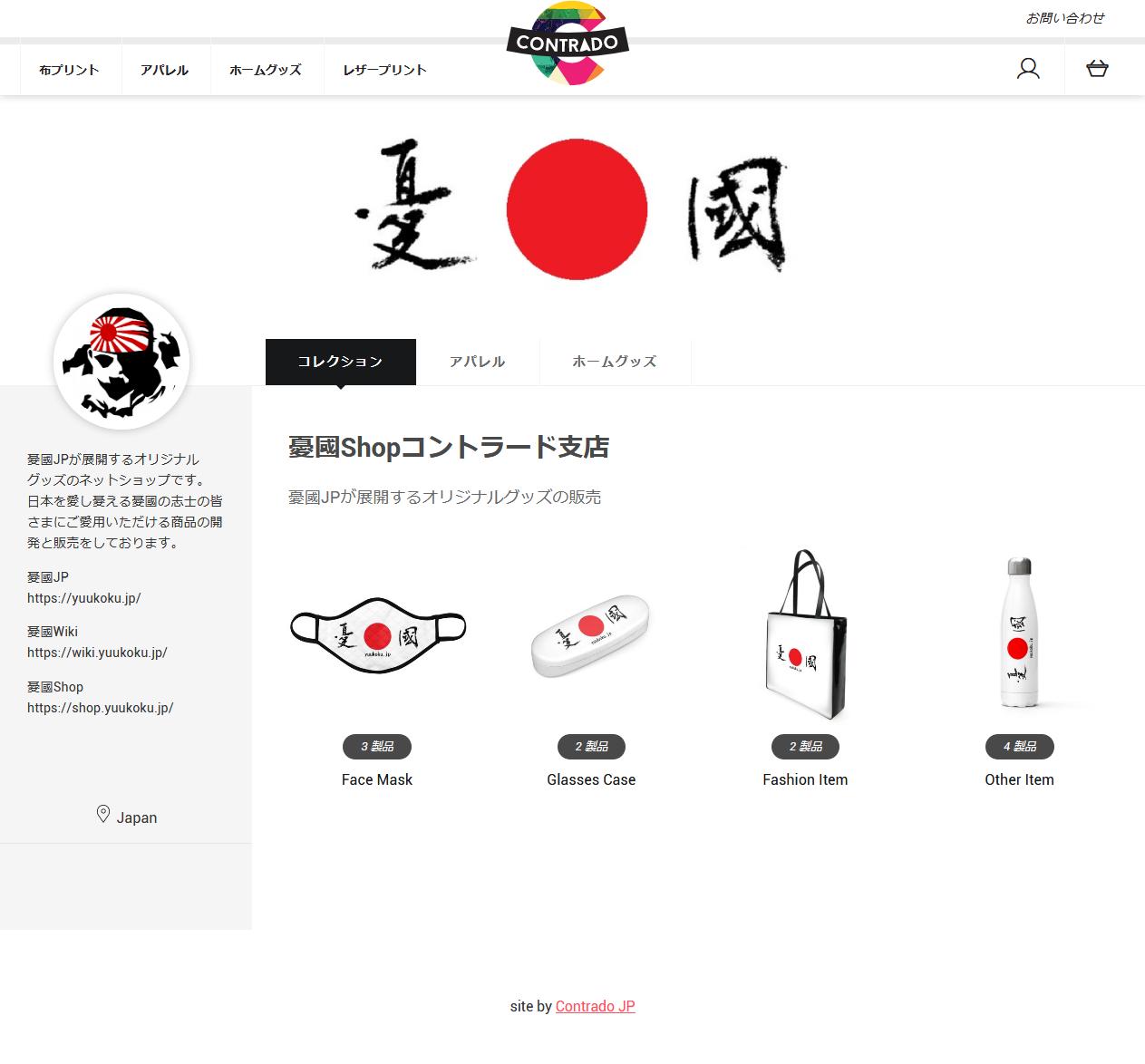 憂國Shopコントラード支店オープン!
