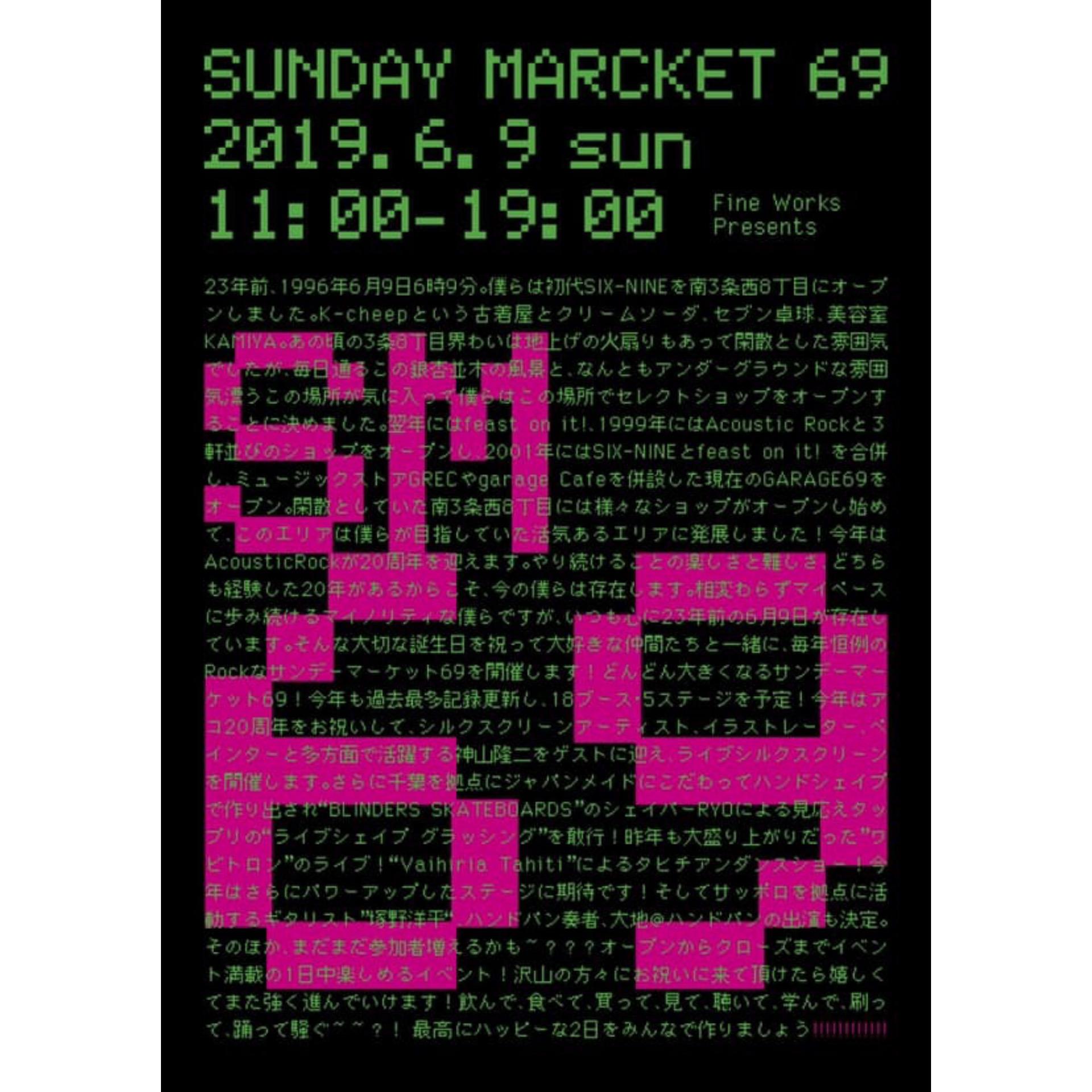 サンデーマーケット69