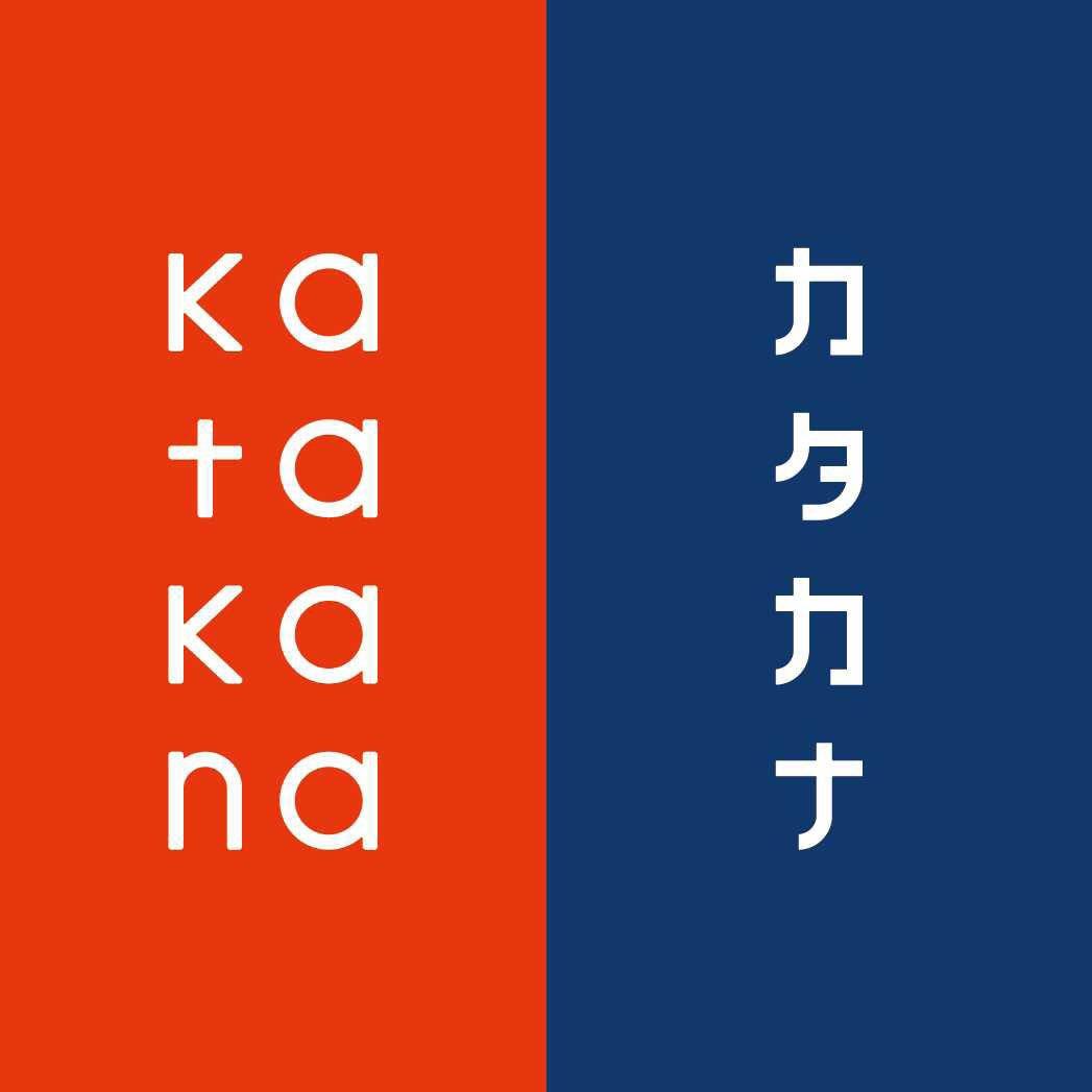 katakana/カタカナ 自由が丘店