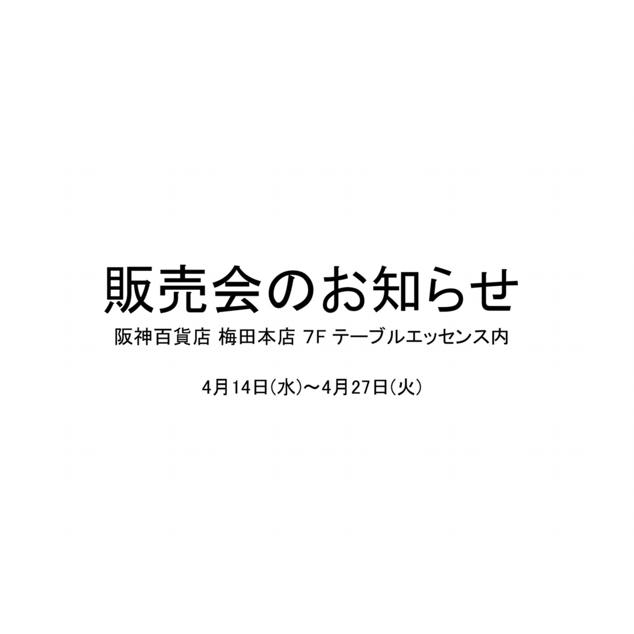 阪神百貨店 梅田本店 テーブルエッセンス