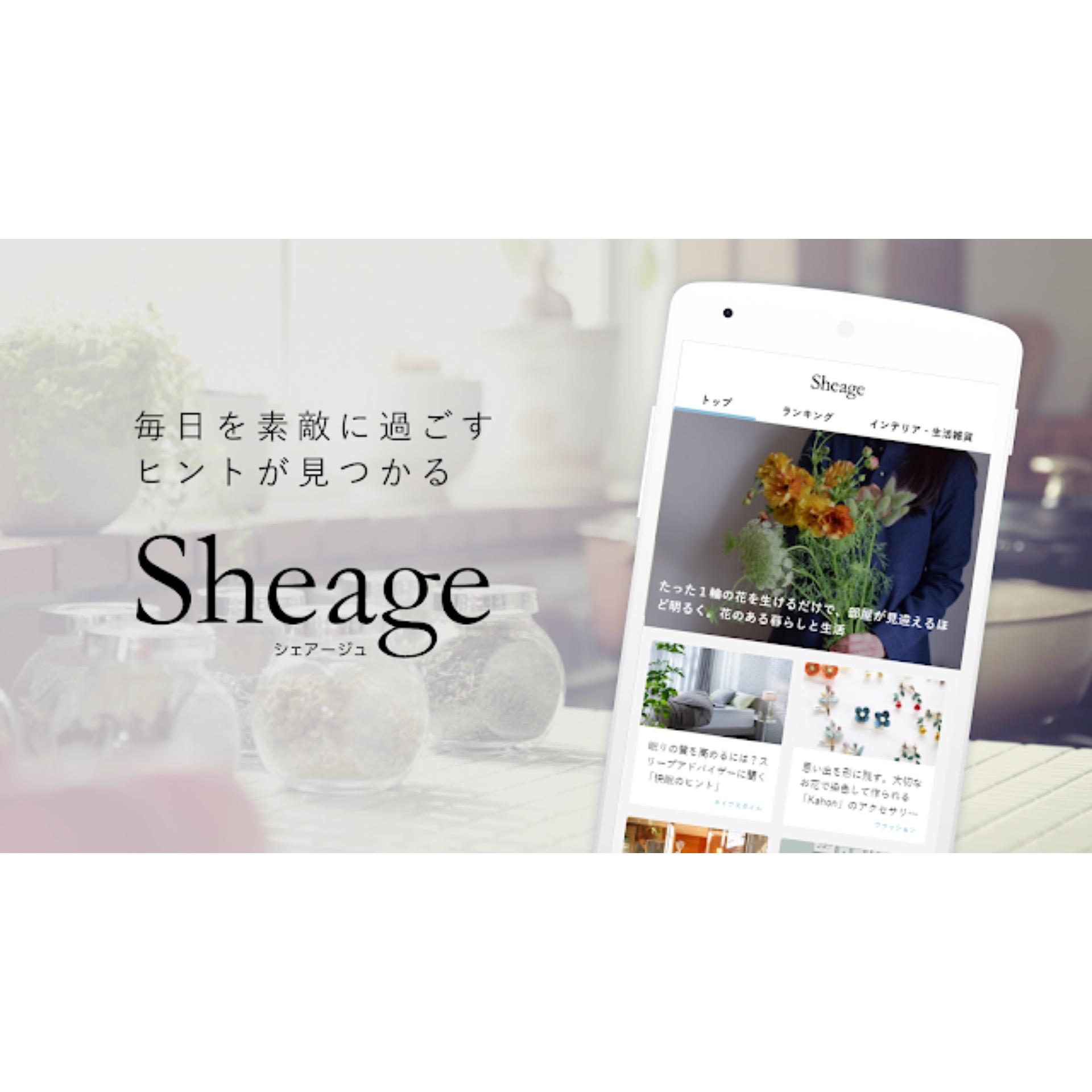 Sheage / シェアージュ
