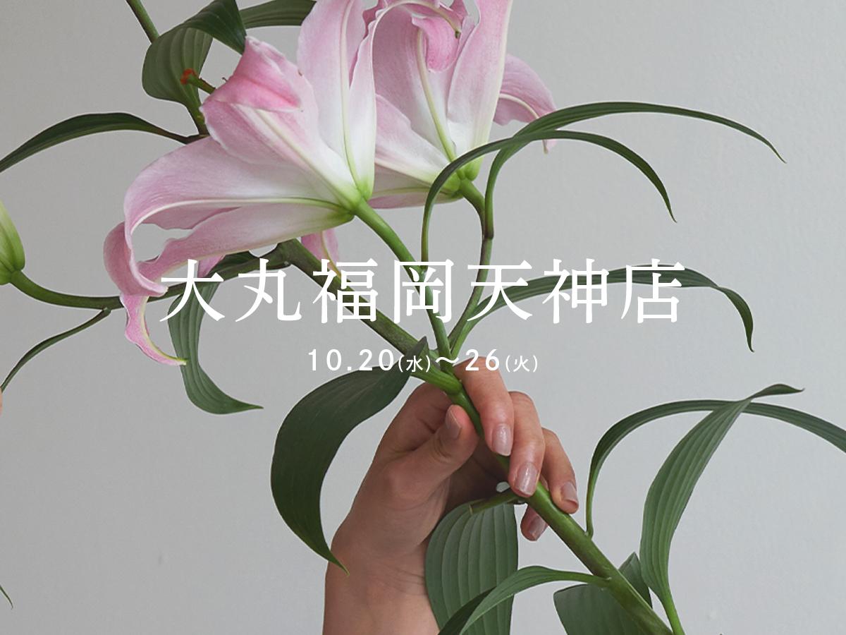[福岡]大丸福岡天神店  10/20(水)~26(火)ポップアップストア開催いたします