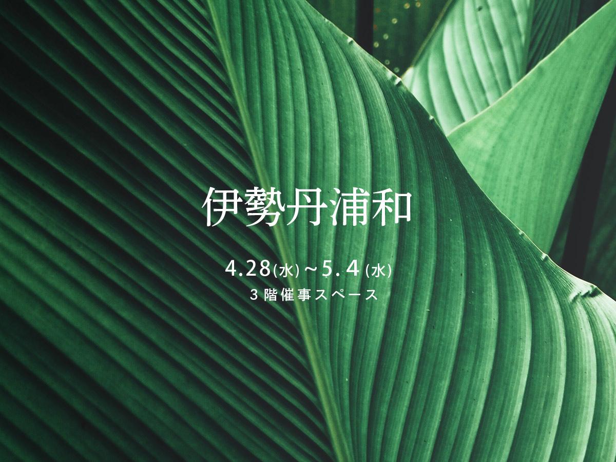 [埼玉]伊勢丹浦和 4/28(水)~5/4(火)ポップアップストア開催いたします