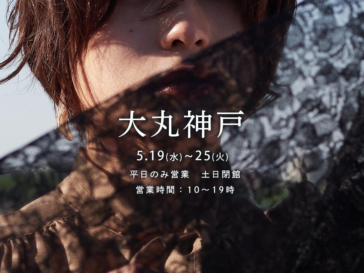 [兵庫]大丸神戸  5/19(水)~25(火)ポップアップストア開催いたします