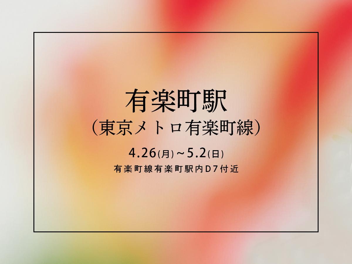 [東京]有楽町駅 4/26(月)~5/2(日)ポップアップストア開催いたします