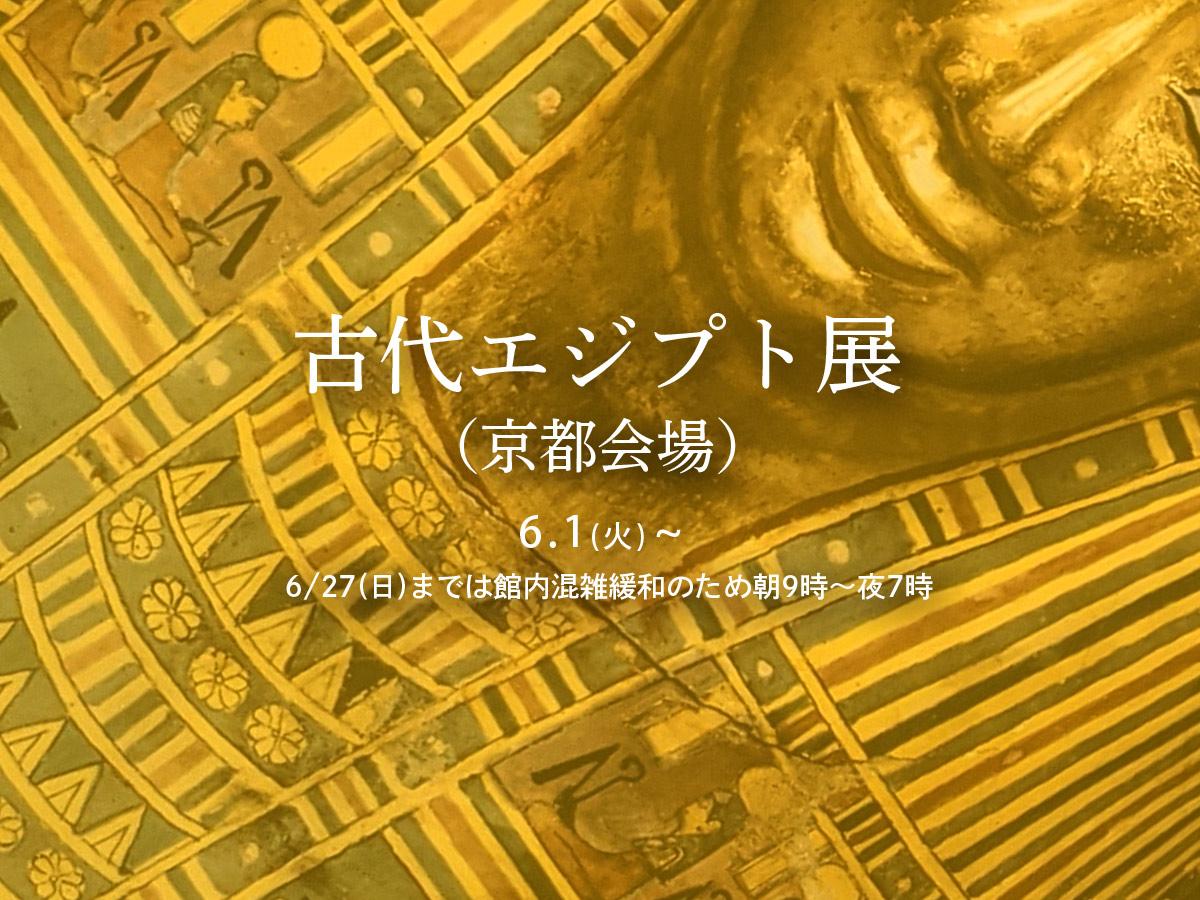 古代エジプト展 天地創造の神話 京都会場は、6/1(火)より開館いたします。