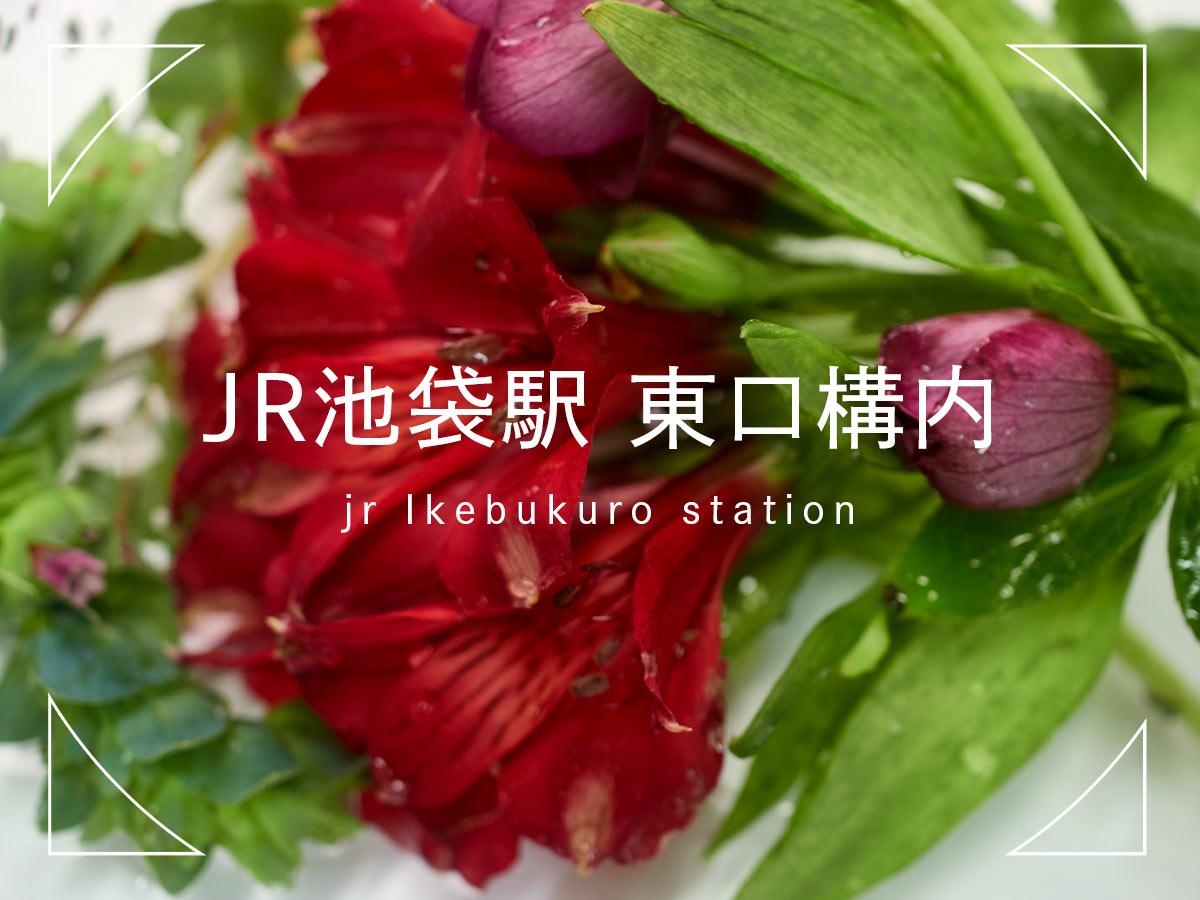[東京]JR池袋駅 東口構内 4/6(火)~19(月)ポップアップストア開催いたします