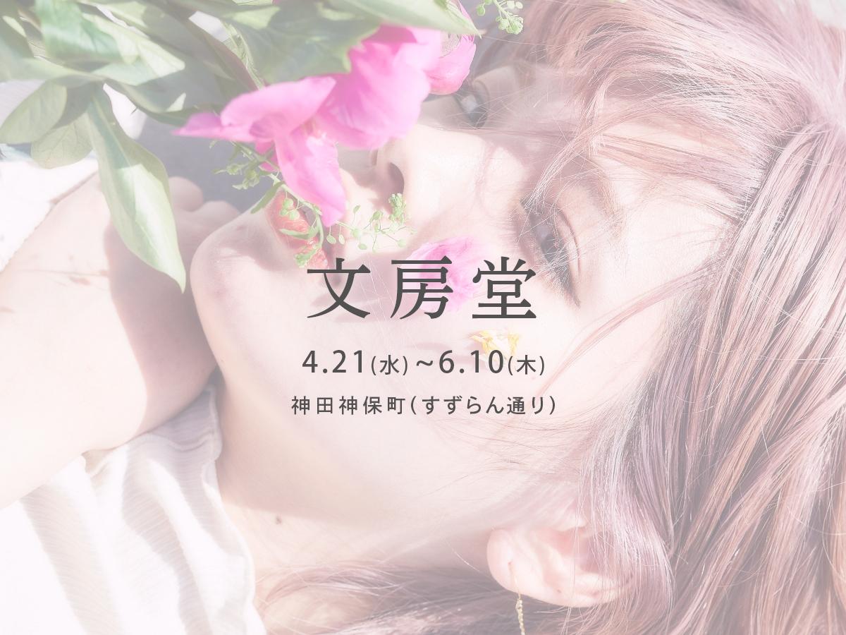 [東京]文房堂神田本店 4/21(水)~6/10(木)期間限定販売いたします