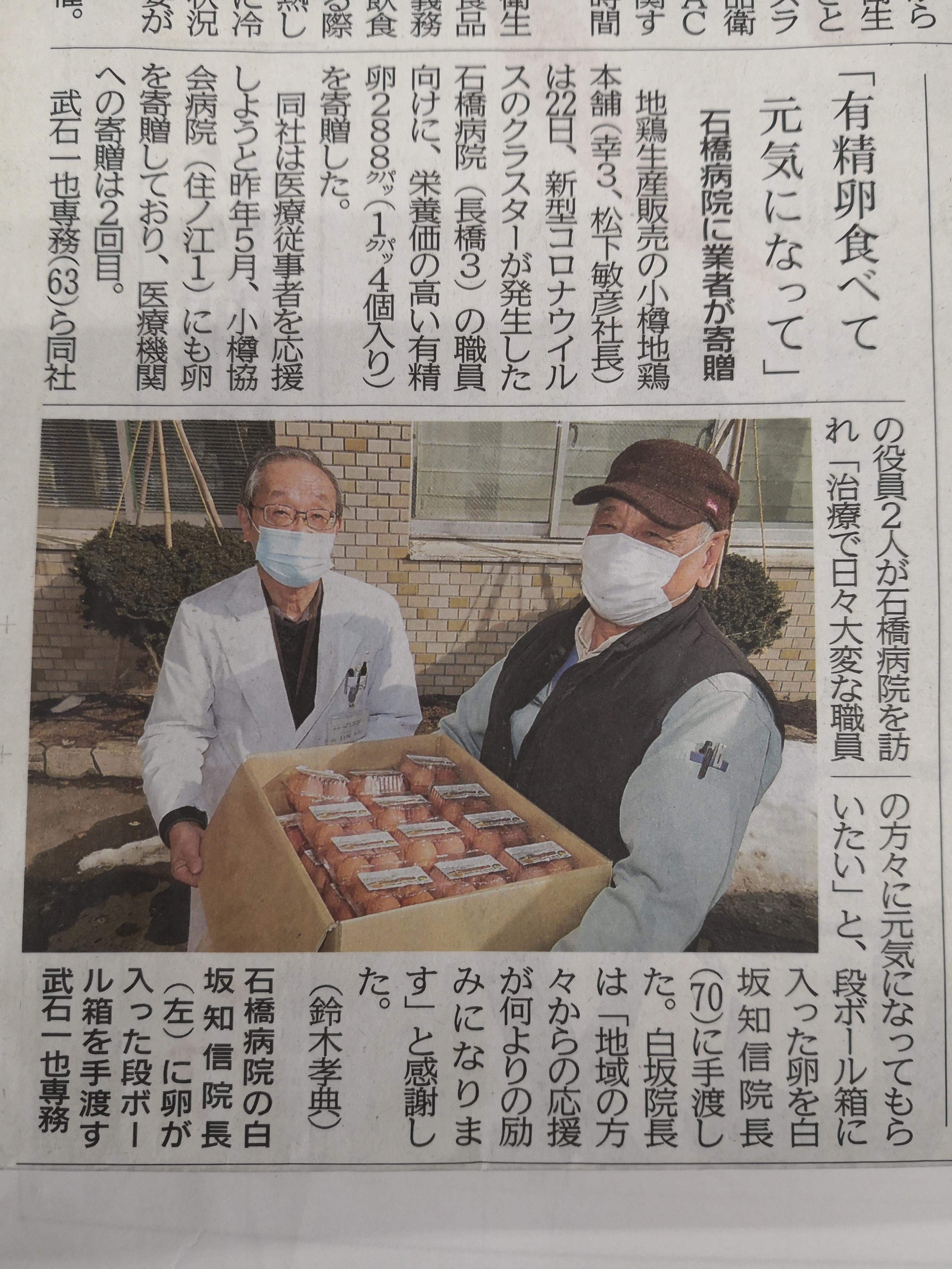 小樽地鶏の卵を寄贈しました
