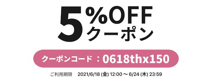 (終了しました)【期間限定】5%OFFクーポン配布中!<6月24日(木)まで>