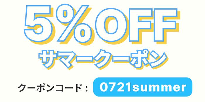 【期間限定】5%OFFクーポン配布中!<8月3日(火)まで>