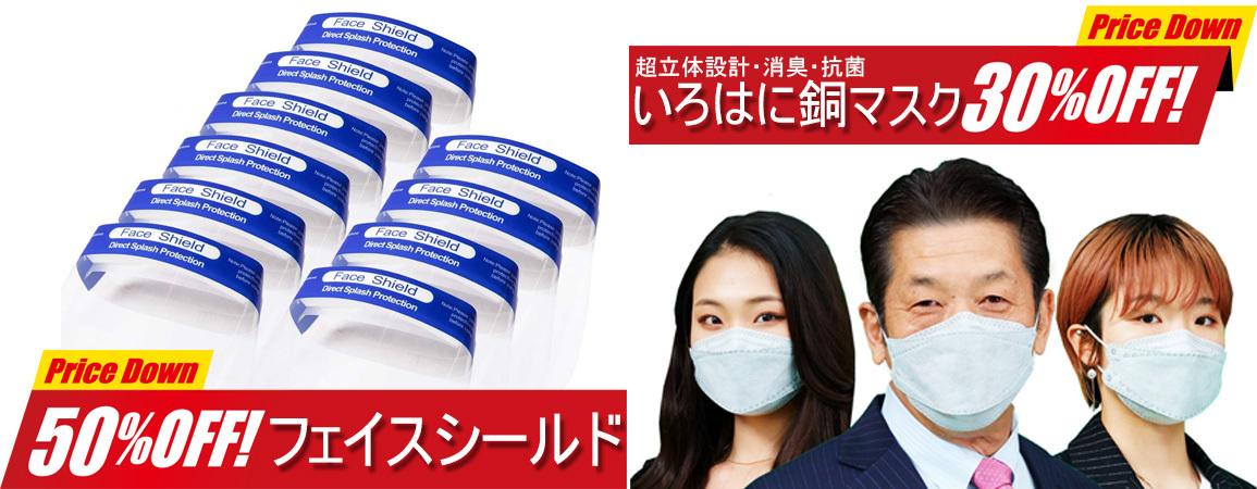 【緊急値下げSALE】銅フィルター入り立体構造マスクが期間前提30%OFF!