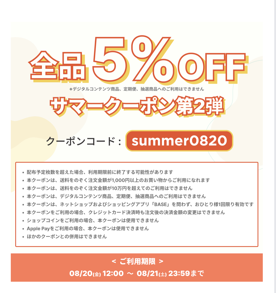 【8/20〜8/21期間限定】全品5%OFFクーポン第二弾!