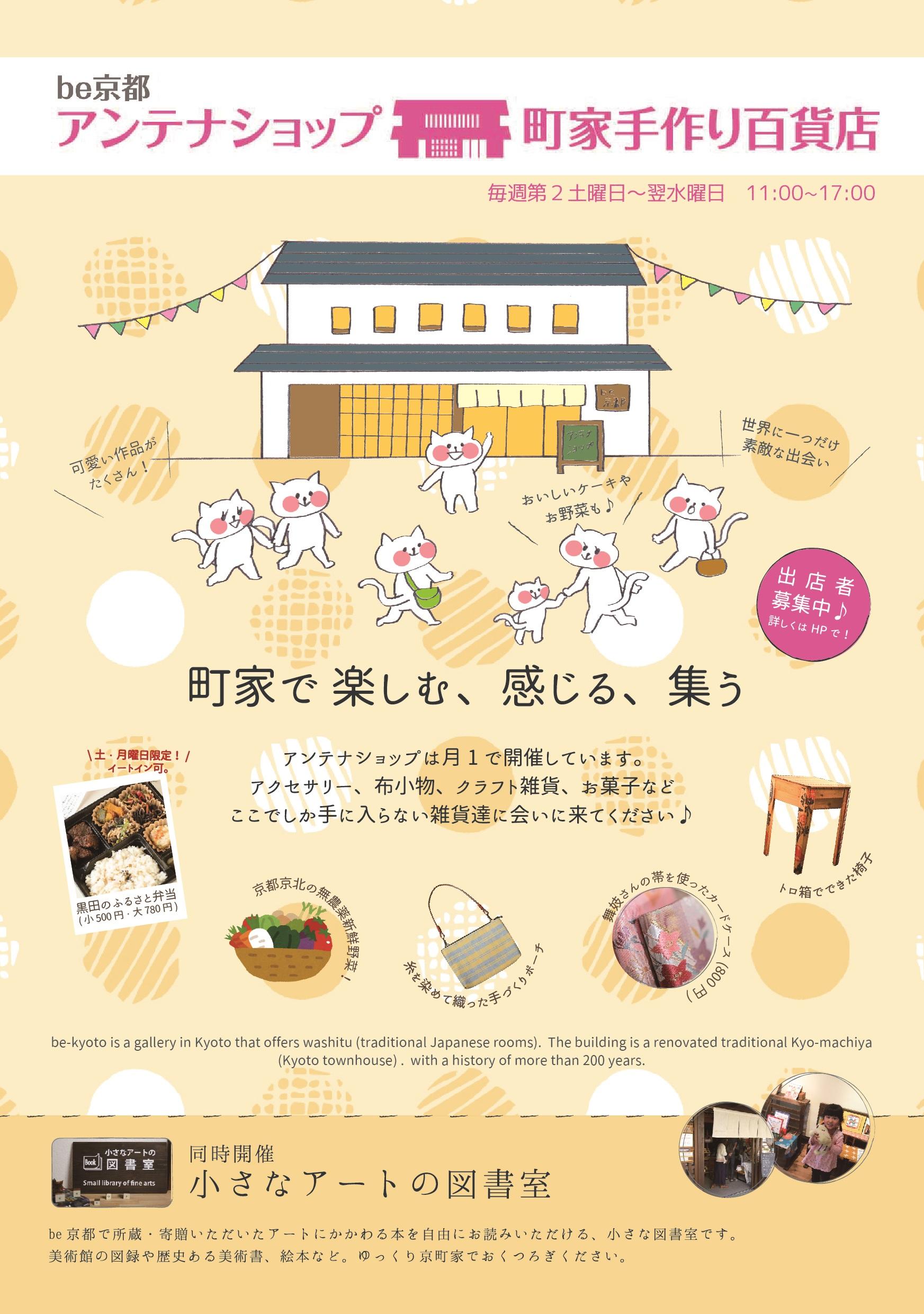 be京都アンテナショップ町家手作り百貨店開催!