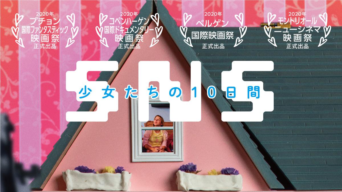 「SNS―少女たちの10日間―」