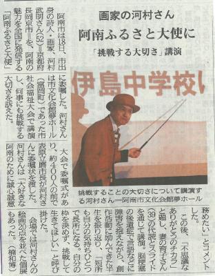 徳島新聞に載りました