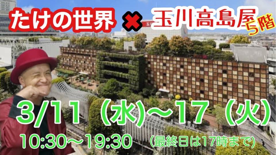 たけの世界×玉川髙島屋