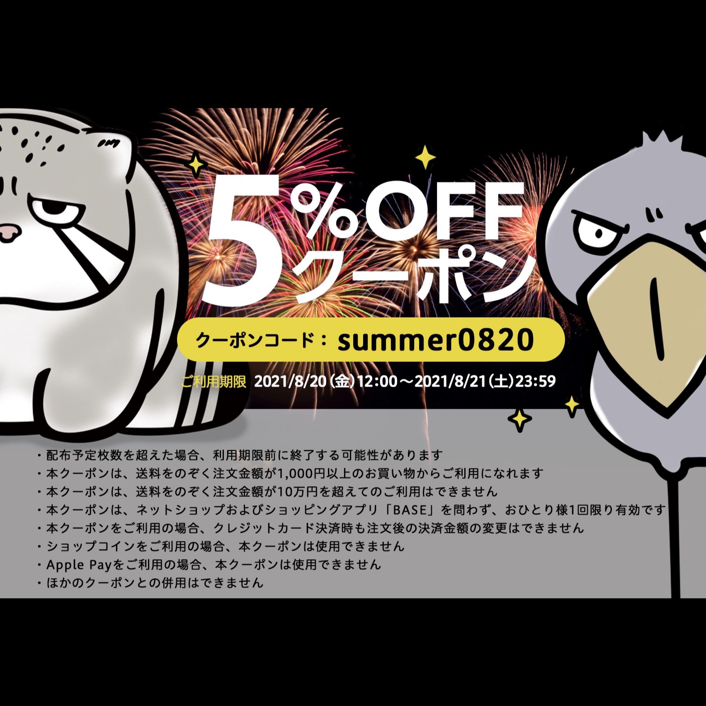【8月20日(金)〜8月21日(土)】全品5%OFFクーポン配布中