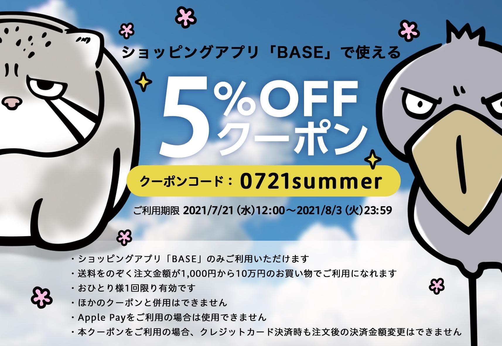 【7月21日(水)〜8月3日(火)】全品5%OFFクーポン配布中