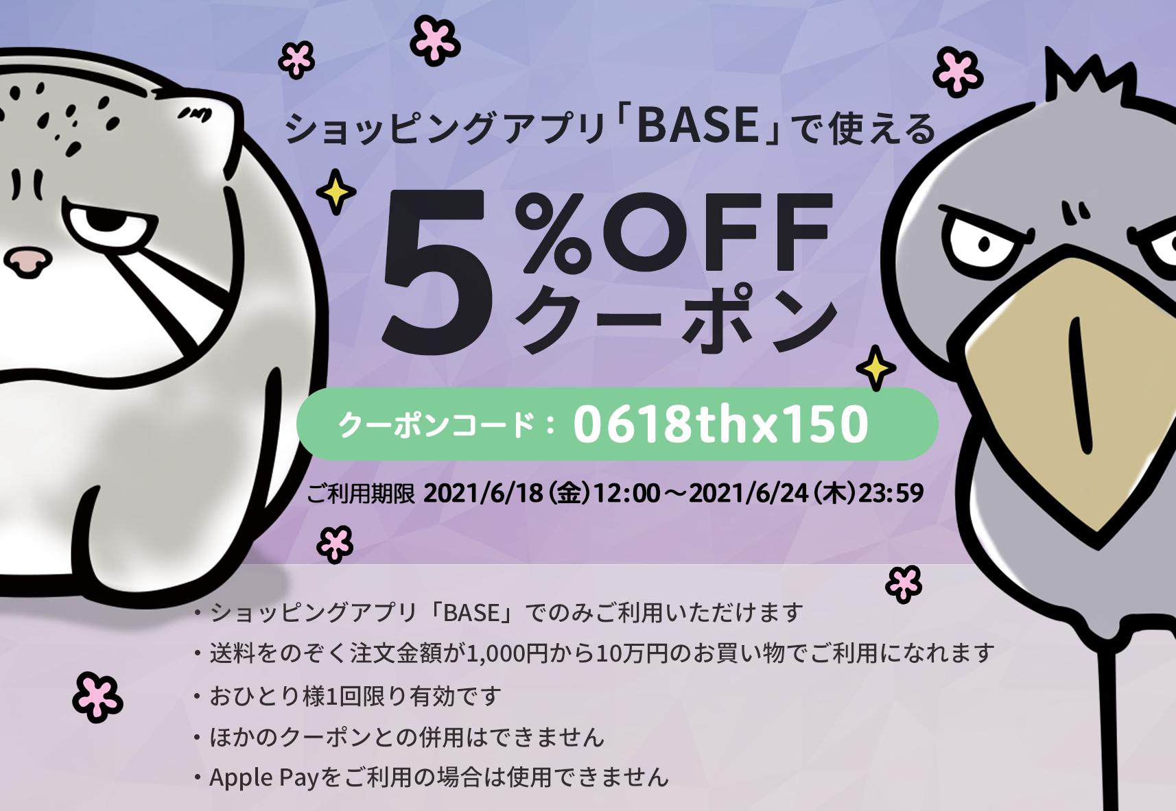 【6月18日(金)〜24(木)】全品5%OFFクーポン配布中
