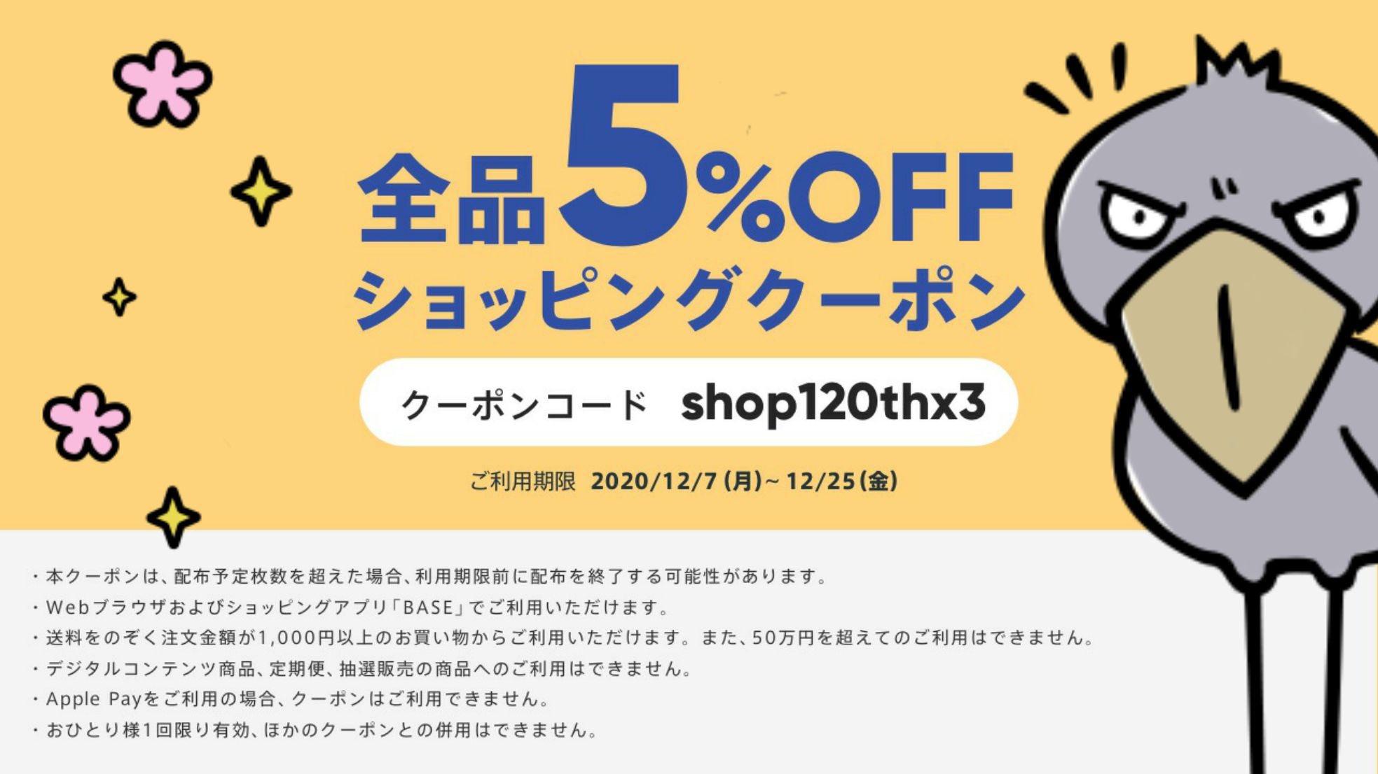 【全品5%OFF!!】12月7日(月)〜12月25日(金)