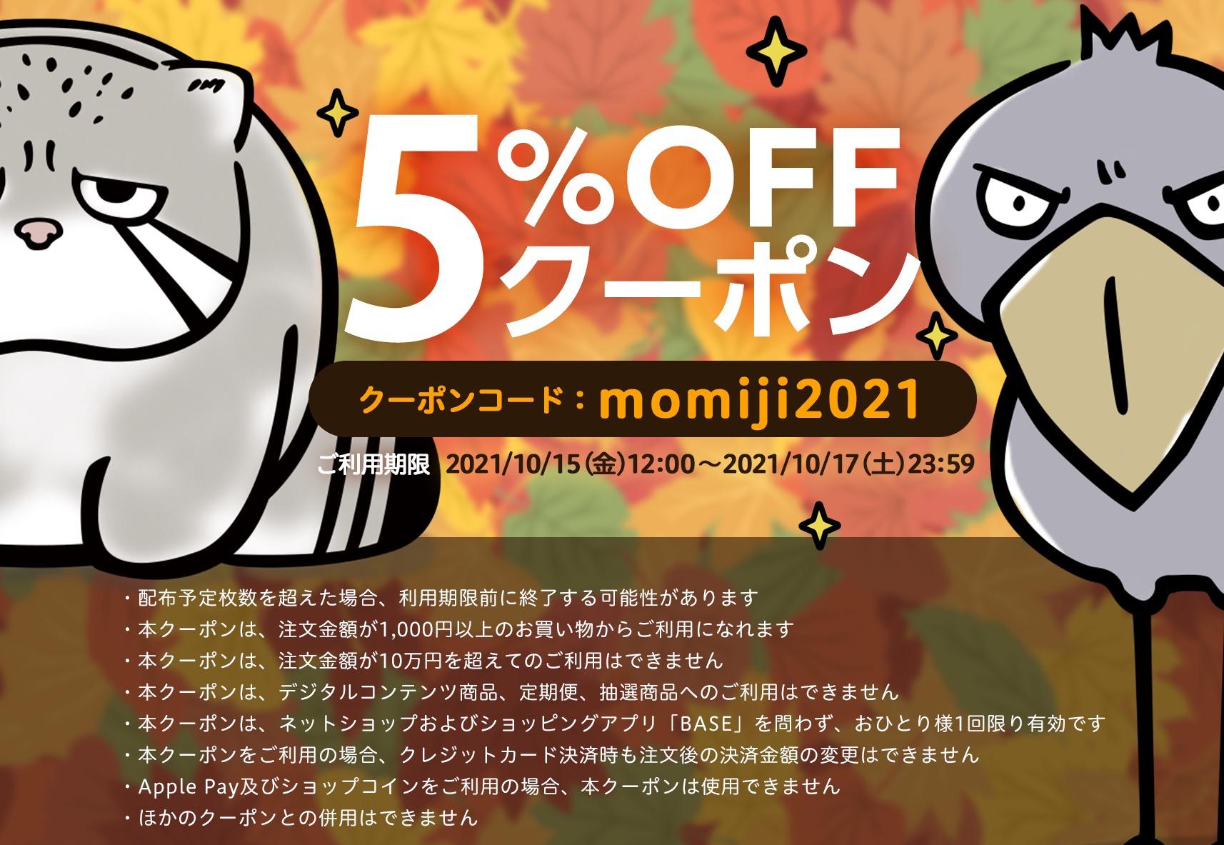 【全品5%OFF】10月15日〜17日クーポン配布中