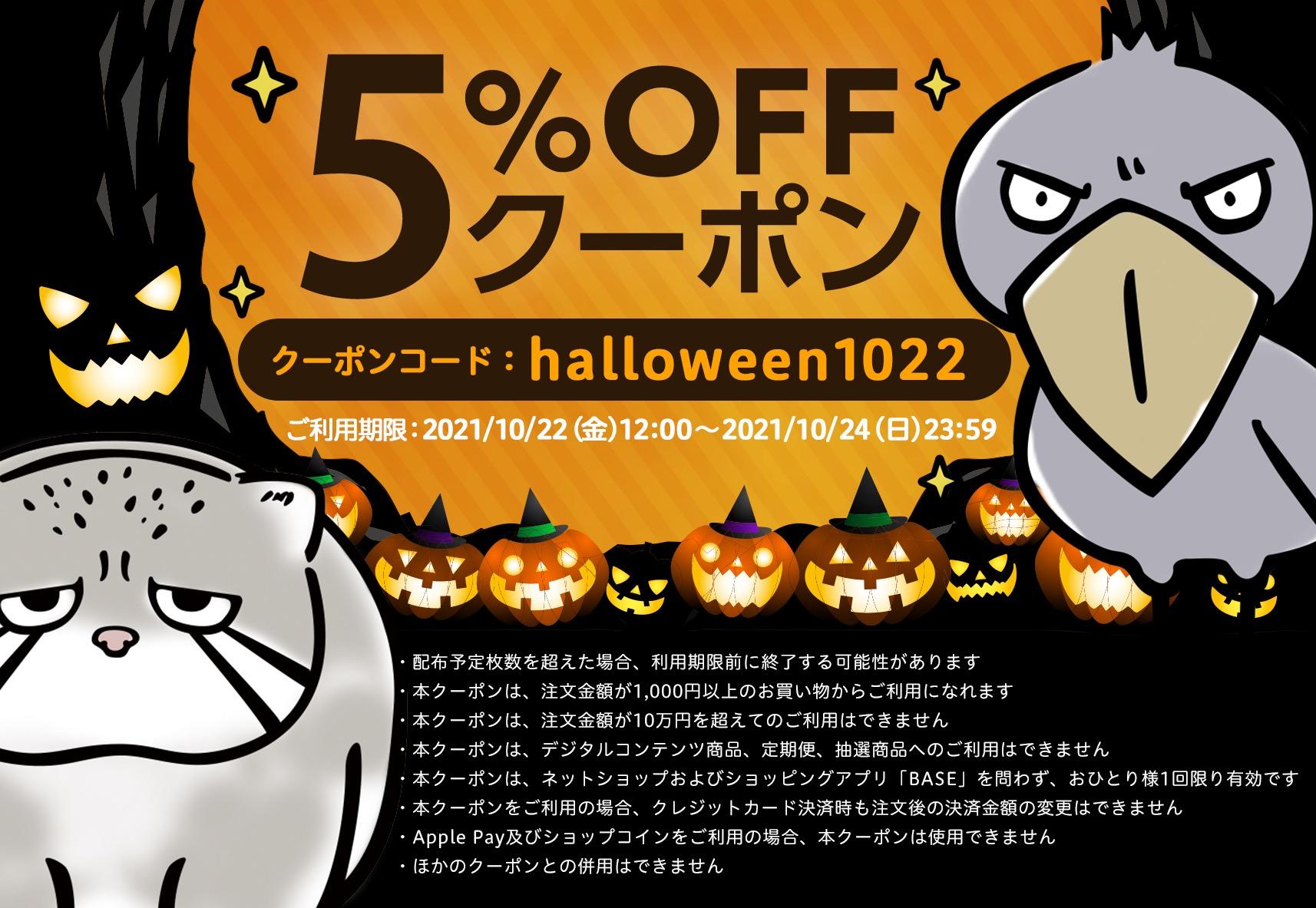 【全品5%OFF】10月22日〜24日クーポン配布中