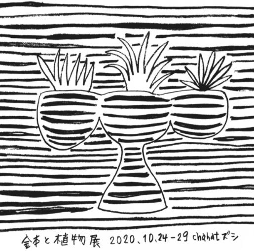 鉢と植物展2020