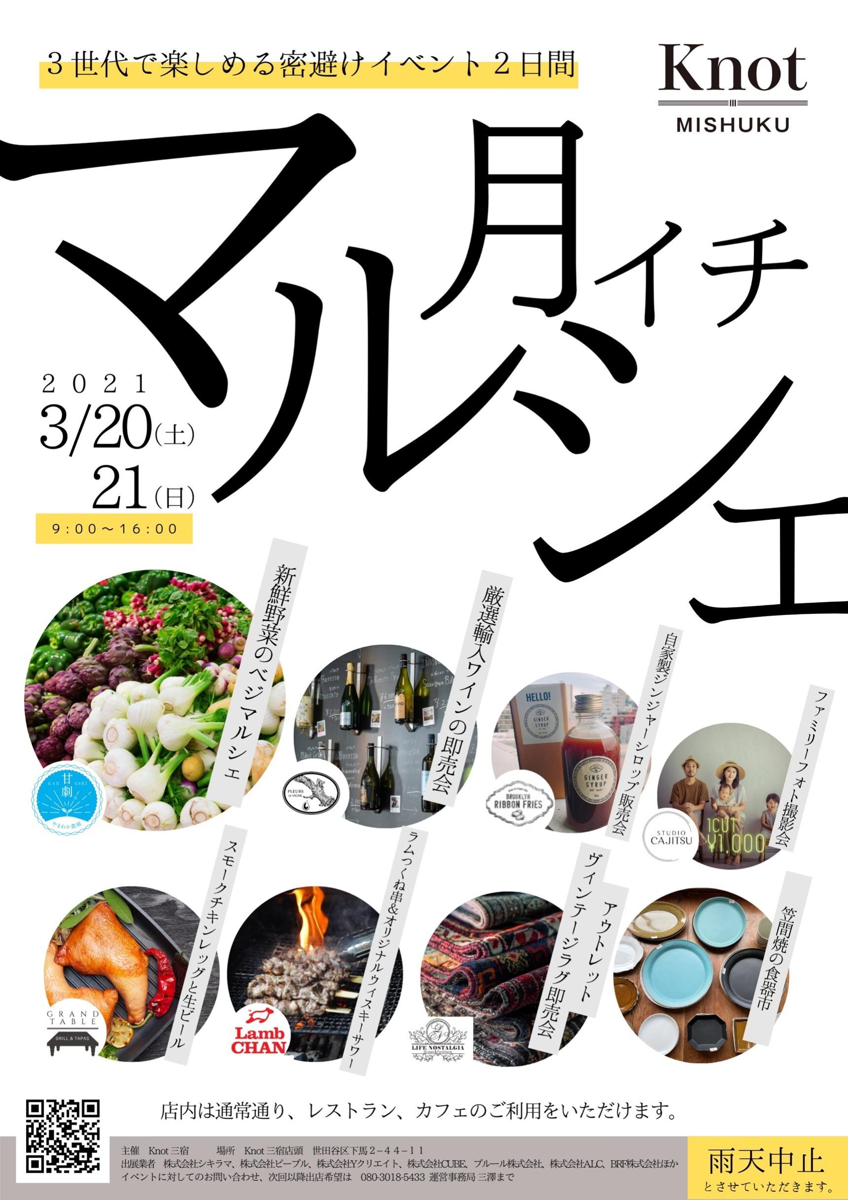 【対面販売のご案内】東京都世田谷区下馬にある「Knot三宿」でマルシェ販売を行います