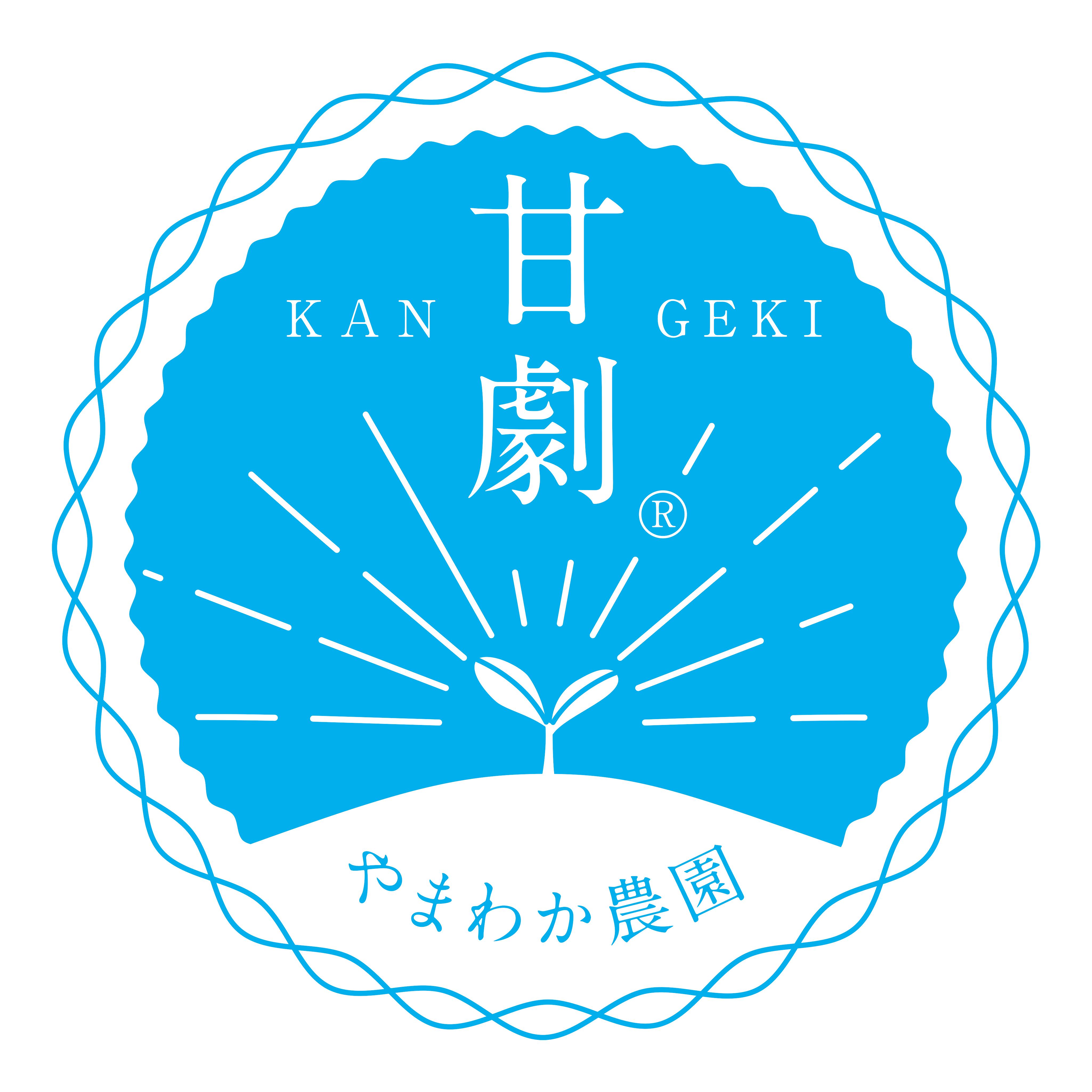 【大切なお知らせ】冬の甘劇ブランドセット商品の今後についてのご案内(2021/1/8)