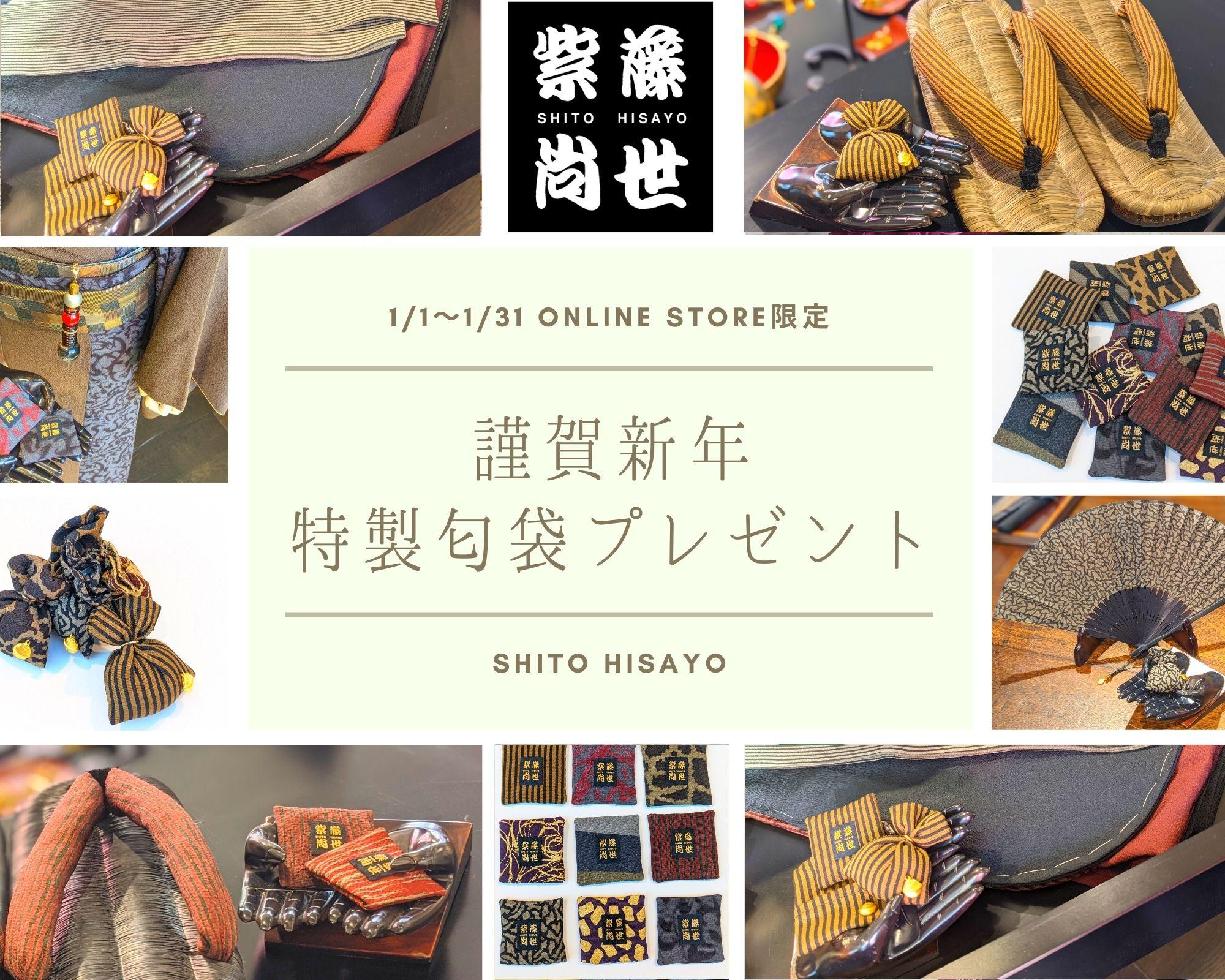【期間延長🎍】オンラインショップ購入者全員に特製匂袋プレゼント