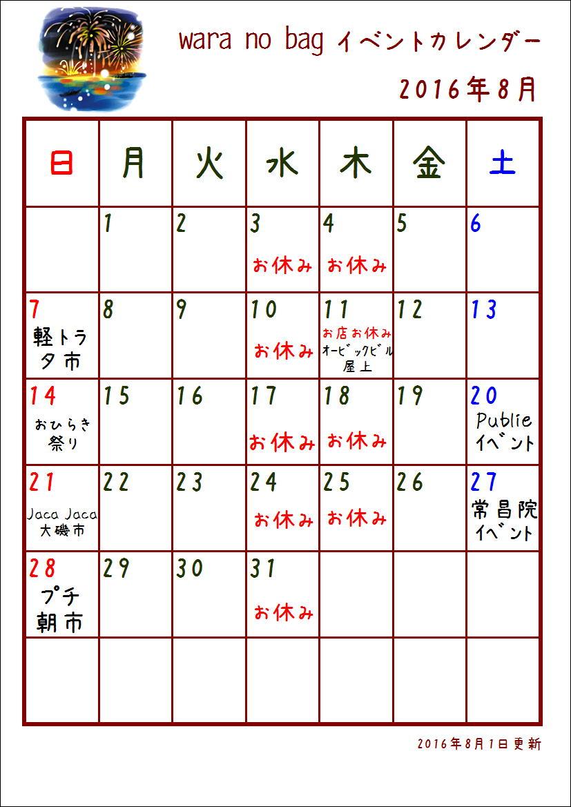 8月のイベント出店情報です!!