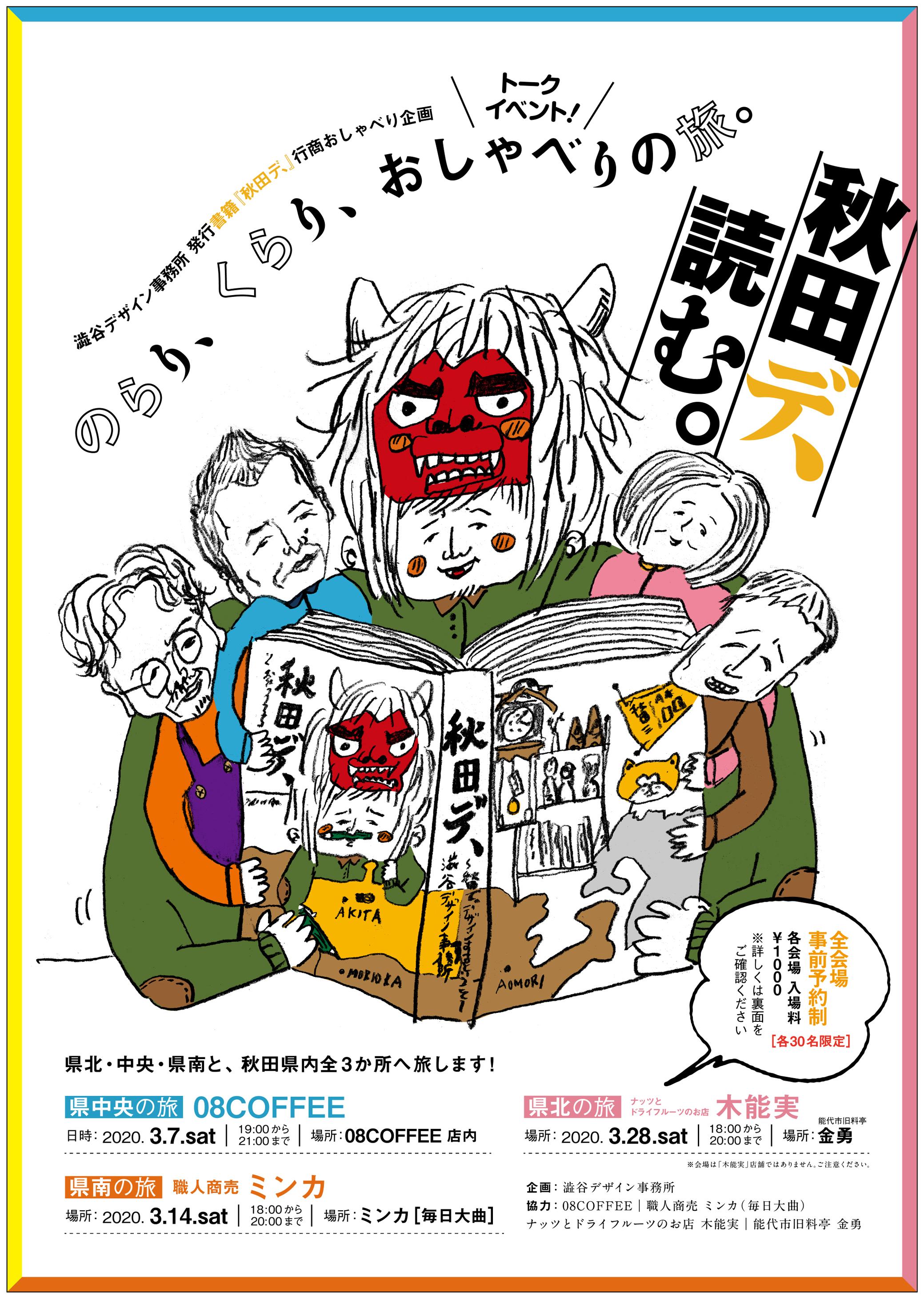 「秋田デ、読む」トークショーとおばあちゃんの干し柿