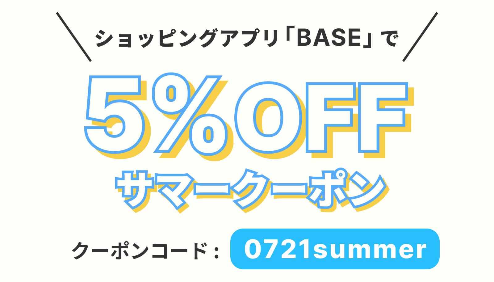 7/21(水)から!クーポンコード【0721summer】ご入力で5%OFF!!