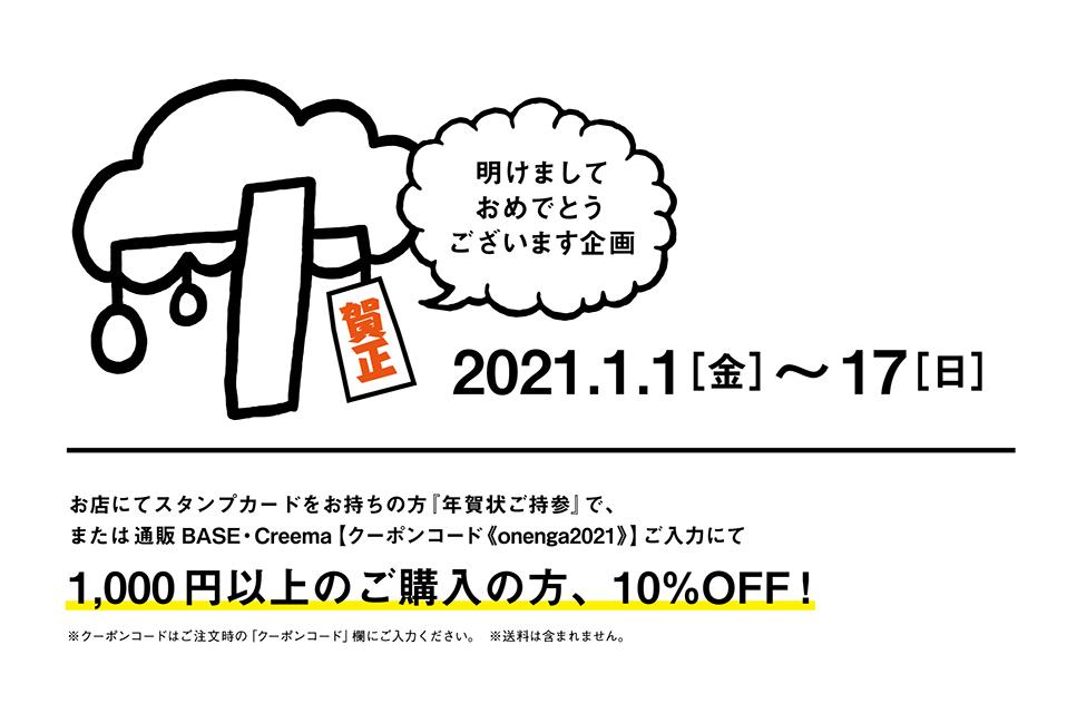 1/17(日)まで!!クーポンコード【onenga2021】ご入力で10%OFF!!
