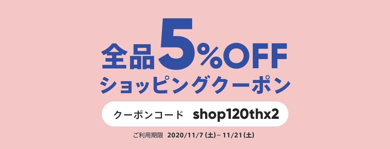 11/7(土)~21(土)まで!!クーポンコード【shop120thx2】ご入力で5%OFF!!