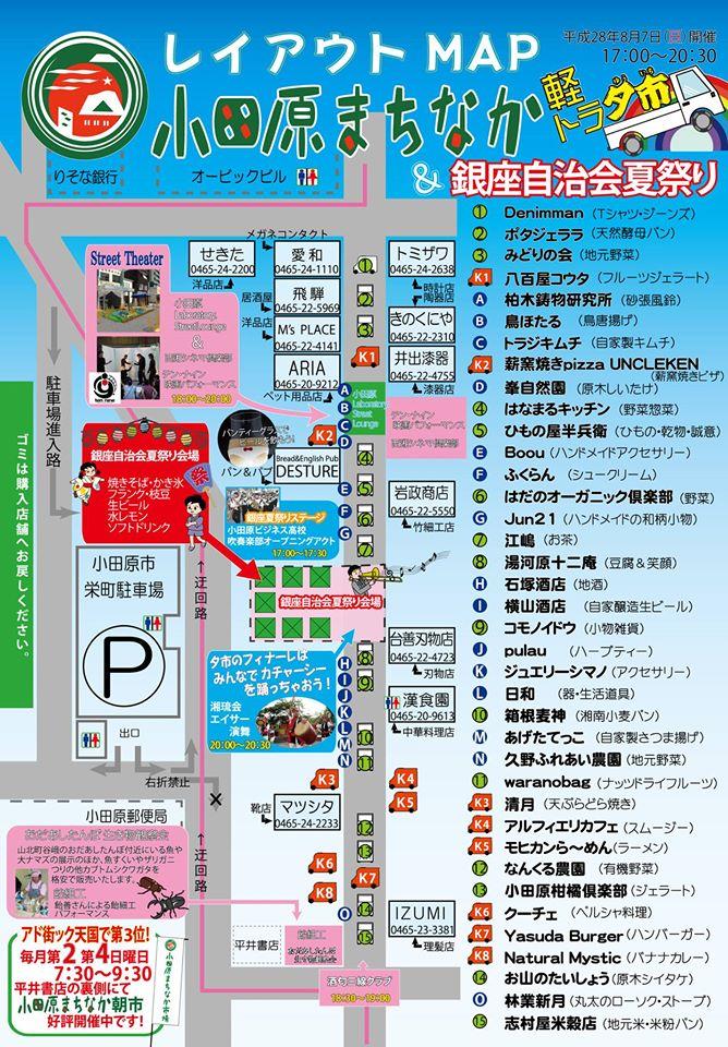 本日8月7日(日)軽トラ夕市に出店します!!