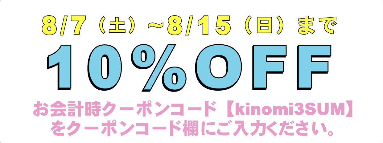 8/7(土)から!クーポンコード【 kinomi3SUM】ご入力で10%OFF!!