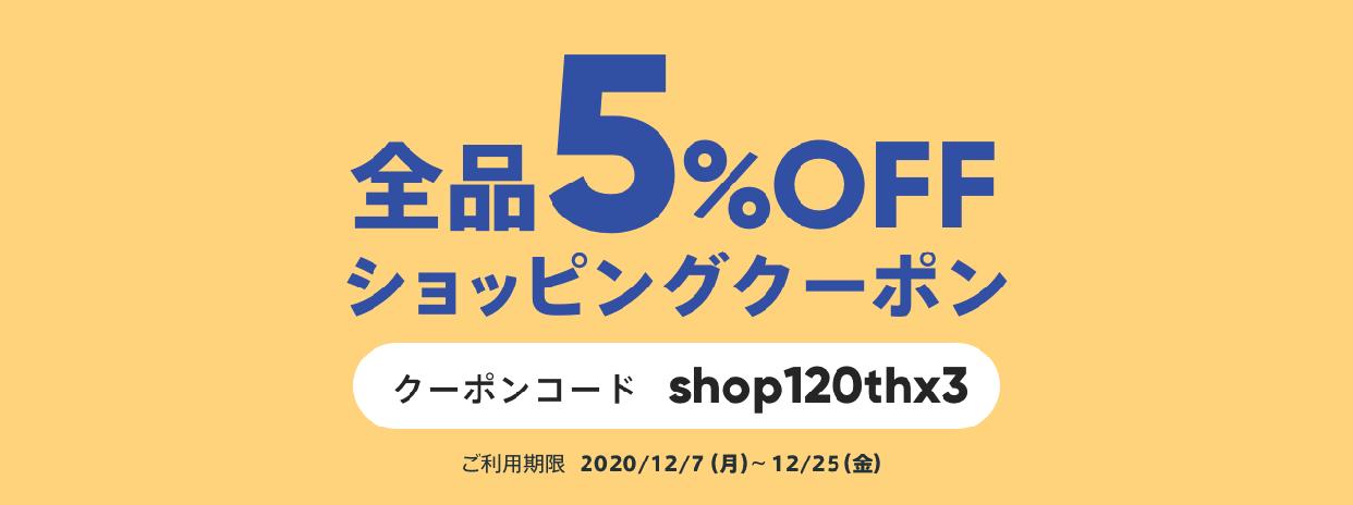 12/7(月)~25(金)まで!!クーポンコード【shop120thx3】ご入力で5%OFF!!