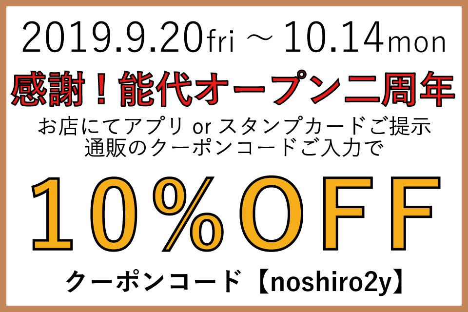 2019年9月20日(金)~10月14日(月)まで!10%OFF!!