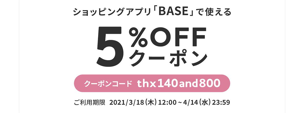 4/14(水)まで!クーポンコード【thx140and800】をご入力で5%OFF!!