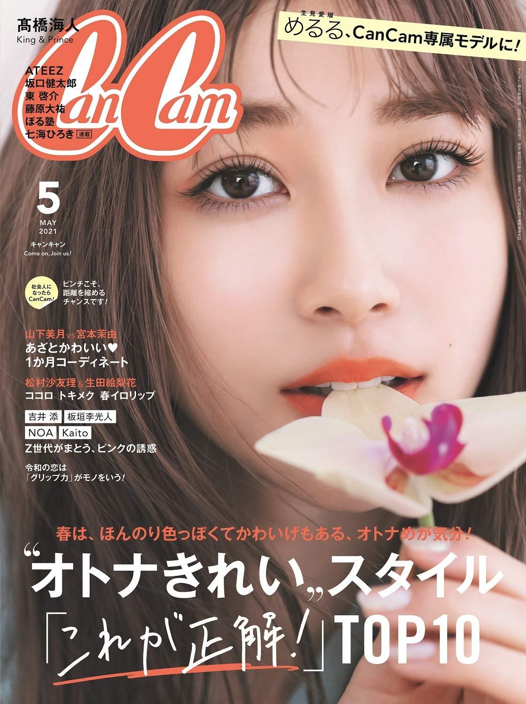 【PRESS】CanCam 5月号