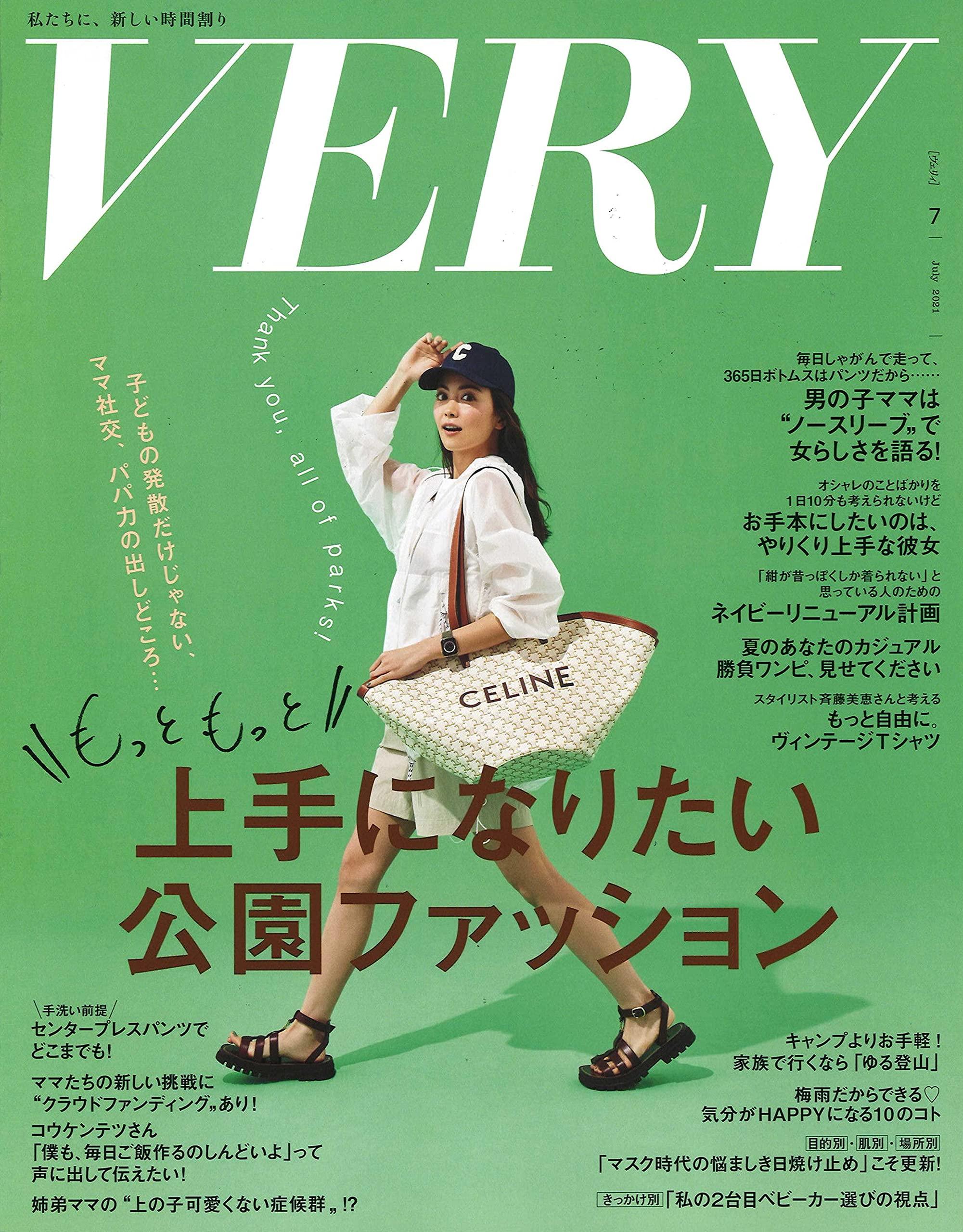 【PRESS】VERY 7月号