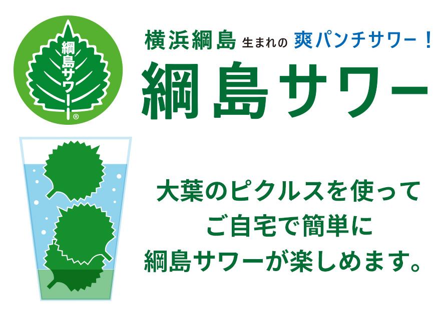 大葉のピクルスを使った綱島サワーの簡単レシピ。今年の夏は自宅でも綱島サワーを楽しもう!