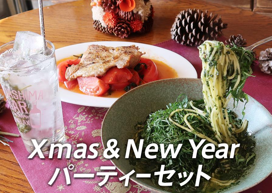 クリスマスや新年会にピッタリ!綱島大葉屋のパーティーセット登場!
