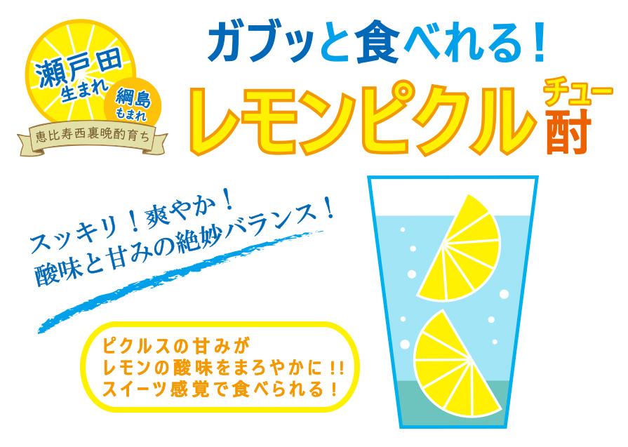 瀬戸田生まれ、綱島もまれ、恵比寿西裏晩酌育ち。レモンピクルスを使ったレモンピクルチュー(酎)レシピ